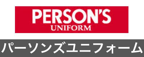 PERSON'S UNIFORM