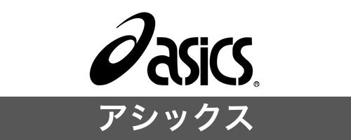 アシックス